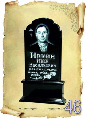 Памятник из литьевого камня №46