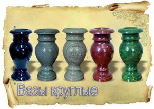 Круглые вазы