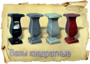 Квадратные вазы